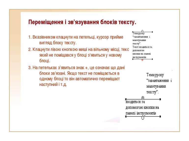 Переміщення і зв'язування блоків тексту. 1. Вказівником клацнути на петельці,...