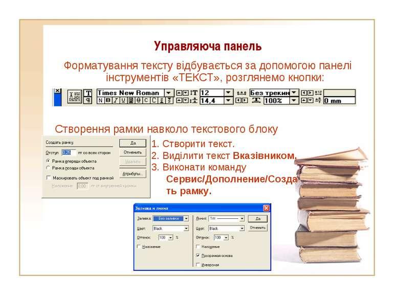 Управляюча панель Форматування тексту відбувається за допомогою панелі інстру...