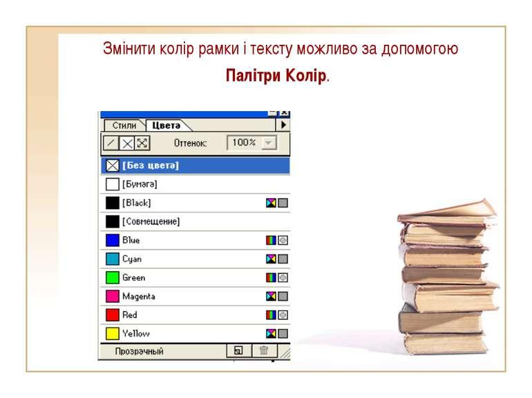 Змінити колір рамки і тексту можливо за допомогою Палітри Колір.