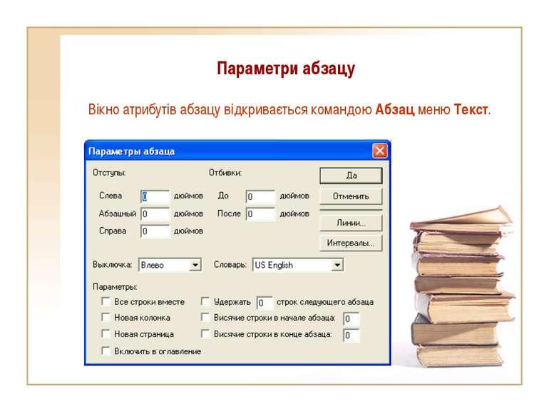 Параметри абзацу Вікно атрибутів абзацу відкривається командою Абзац меню Текст.