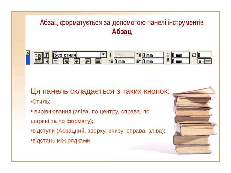 Абзац форматується за допомогою панелі інструментів Абзац Ця панель складаєть...