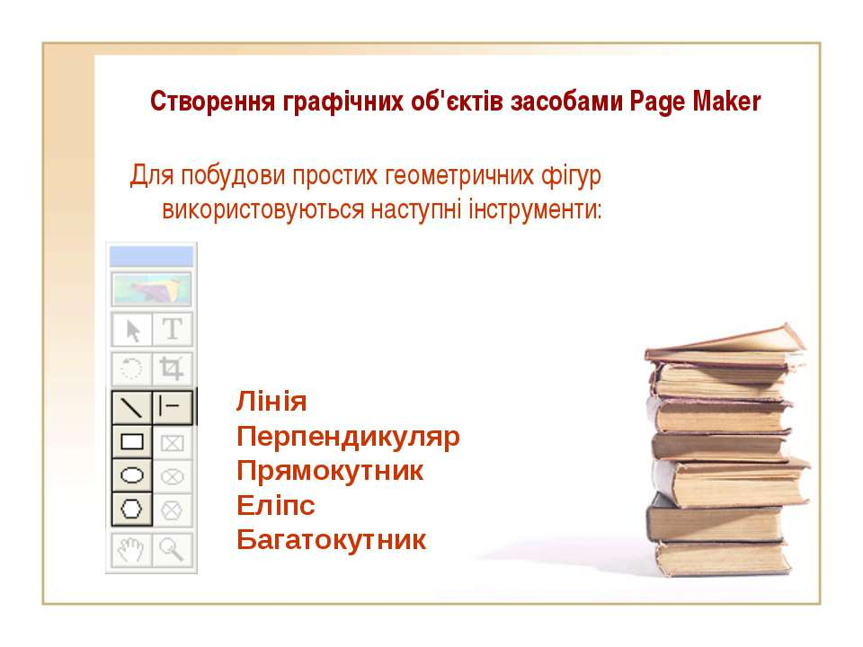 Створення графічних об'єктів засобами Page Maker Для побудови простих геометр...