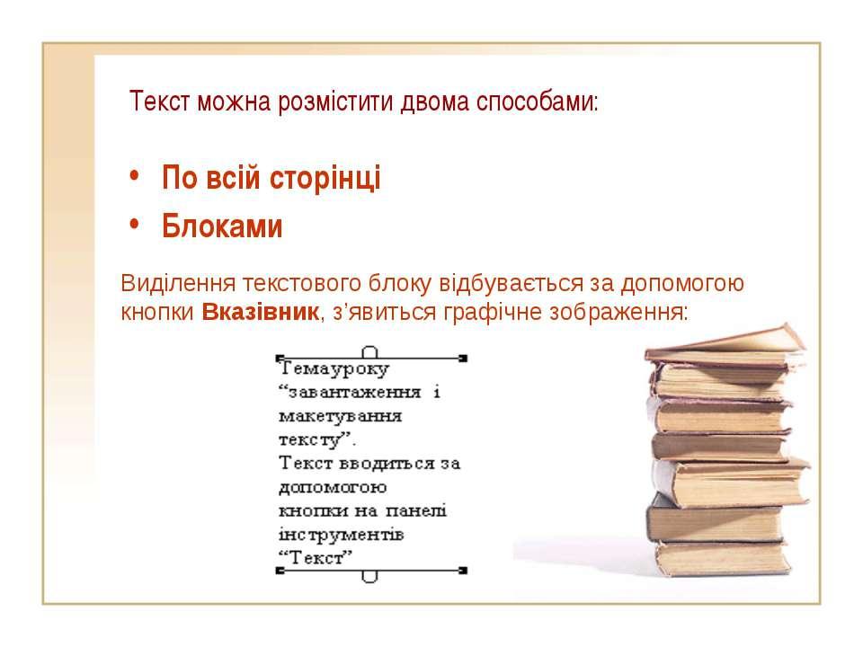 Текст можна розмістити двома способами: По всій сторінці Блоками Виділення те...