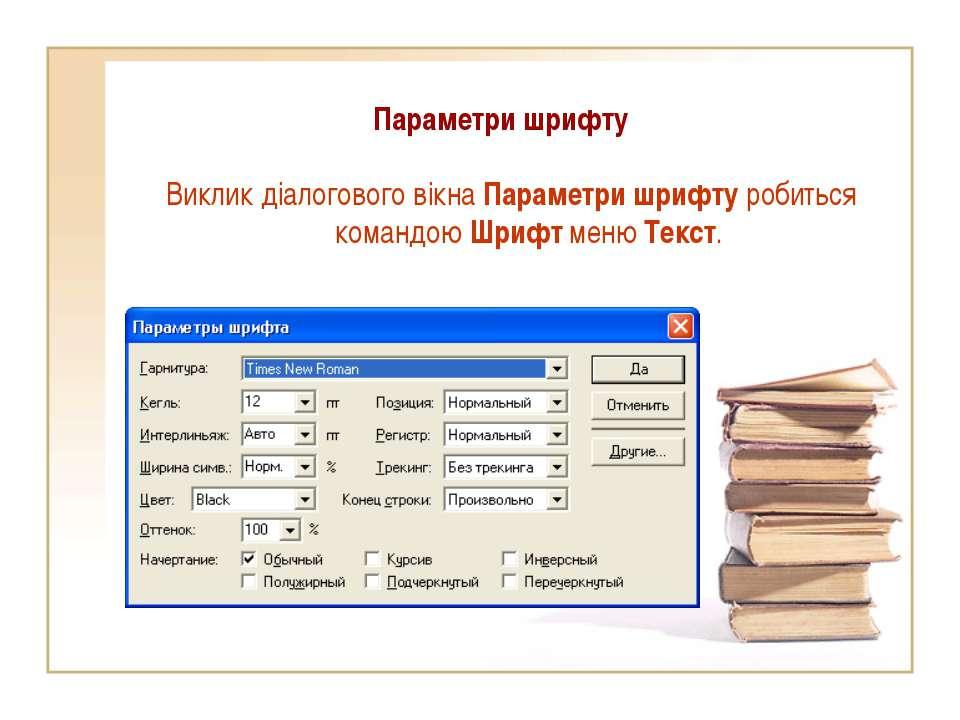 Параметри шрифту Виклик діалогового вікна Параметри шрифту робиться командою ...