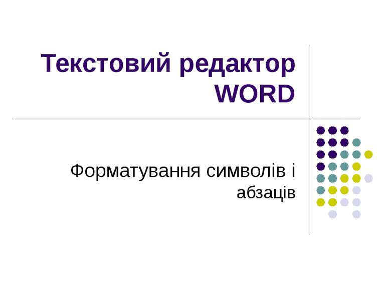 Текстовий редактор WORD Форматування символів і абзаців