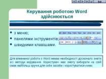 Керування роботою Word здійснюється з меню; панелями інструментів; швидкими к...