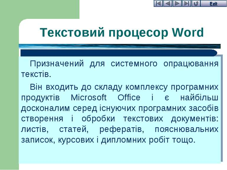 Текстовий процесор Word Призначений для системного опрацювання текстів. Він в...