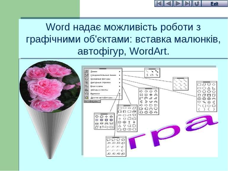 Word надає можливість роботи з графічними об'єктами: вставка малюнків, автофі...
