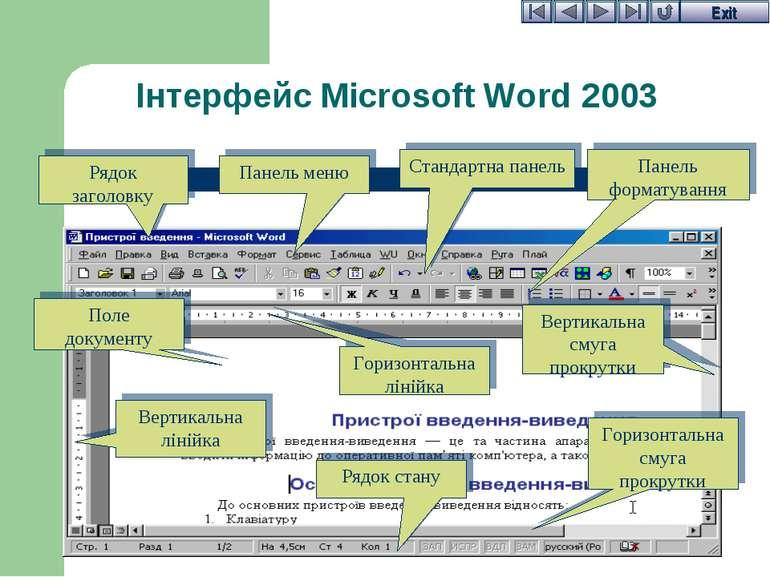 Інтерфейс Microsoft Word 2003 Exit