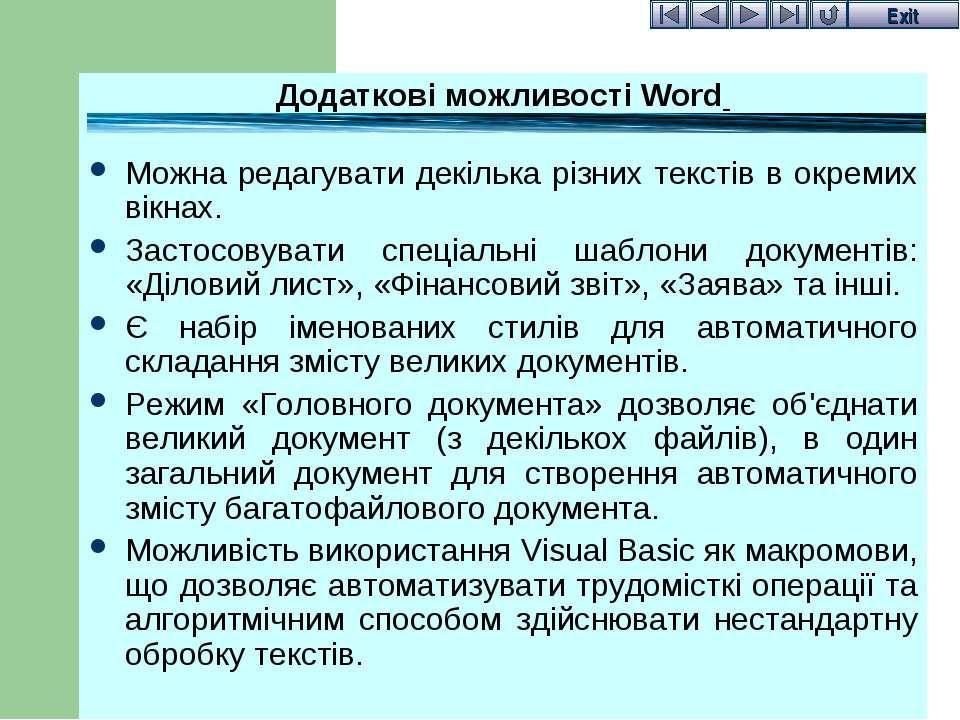 Додаткові можливості Word Можна редагувати декілька різних текстів в окремих ...