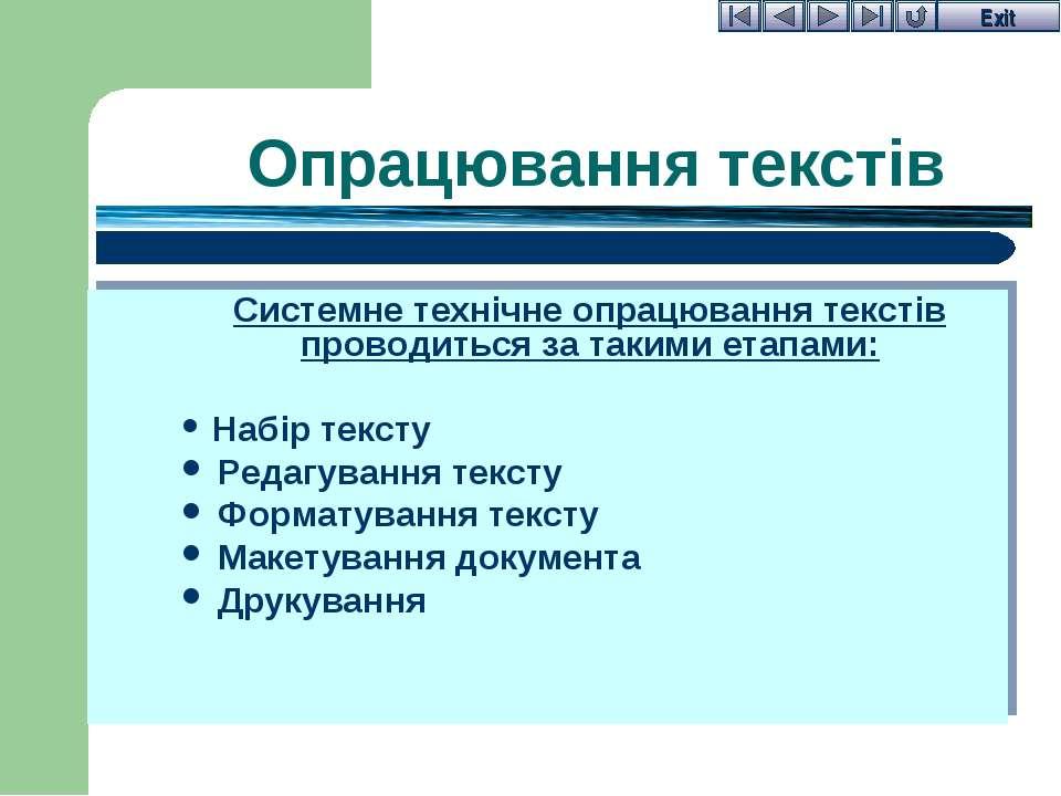 Опрацювання текстів Системне технічне опрацювання текстів проводиться за таки...