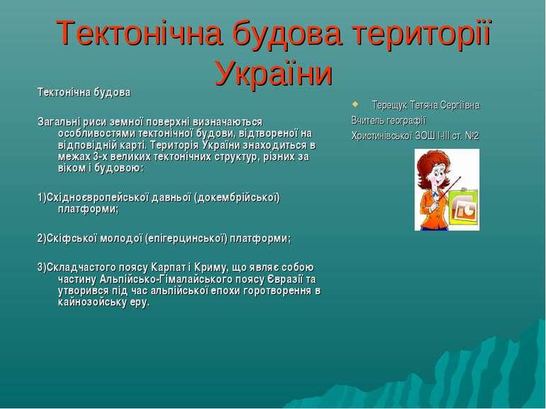 Тектонічна будова території України Тектонічна будова Загальні риси земної по...