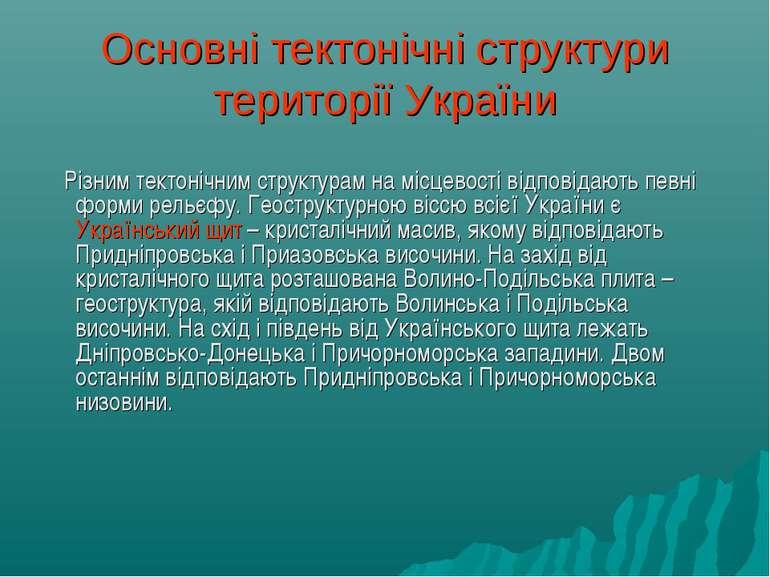 Основні тектонічні структури території України Різним тектонічним структурам ...