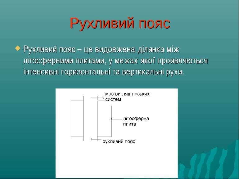 Рухливий пояс Рухливий пояс – це видовжена ділянка між літосферними плитами, ...
