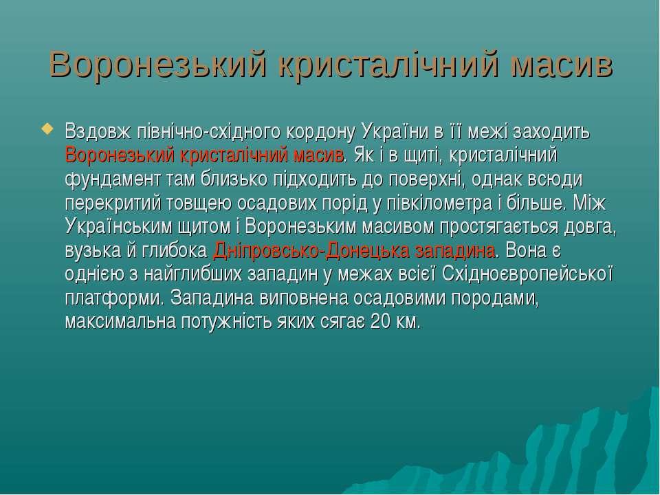 Воронезький кристалічний масив Вздовж північно-східного кордону України в її ...