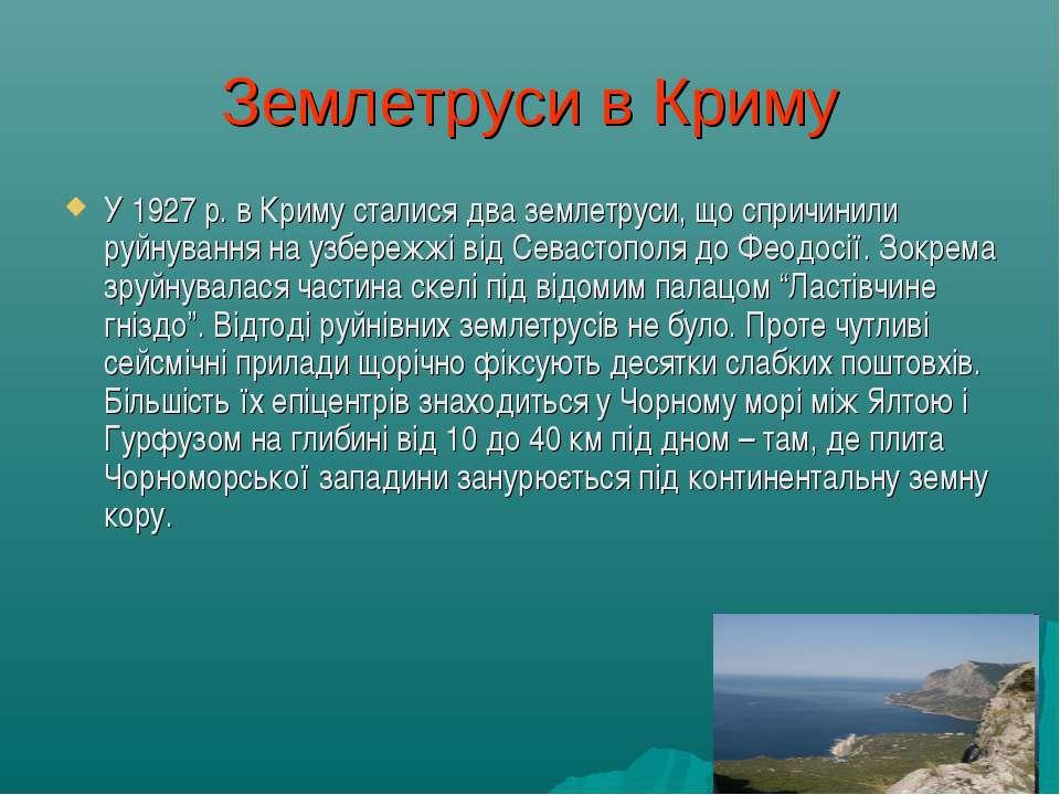 Землетруси в Криму У 1927 р. в Криму сталися два землетруси, що спричинили ру...