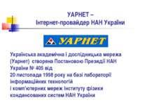 УАРНЕТ – Інтернет-провайдер НАН України Українська академічна і дослідницька ...