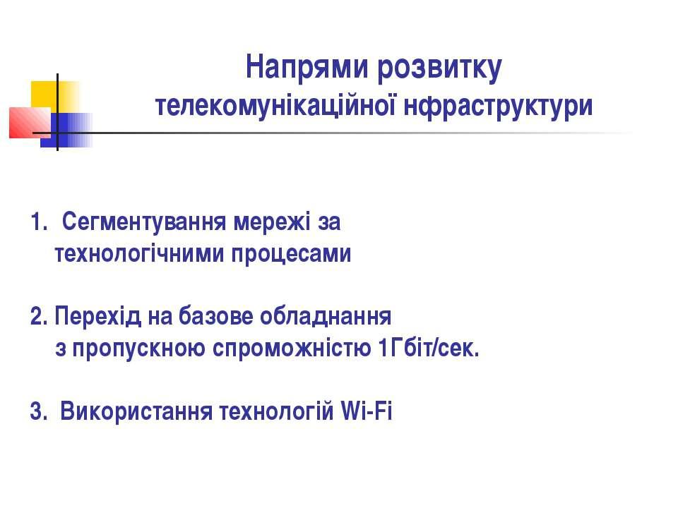 Напрями розвитку телекомунікаційної нфраструктури Cегментування мережі за тех...