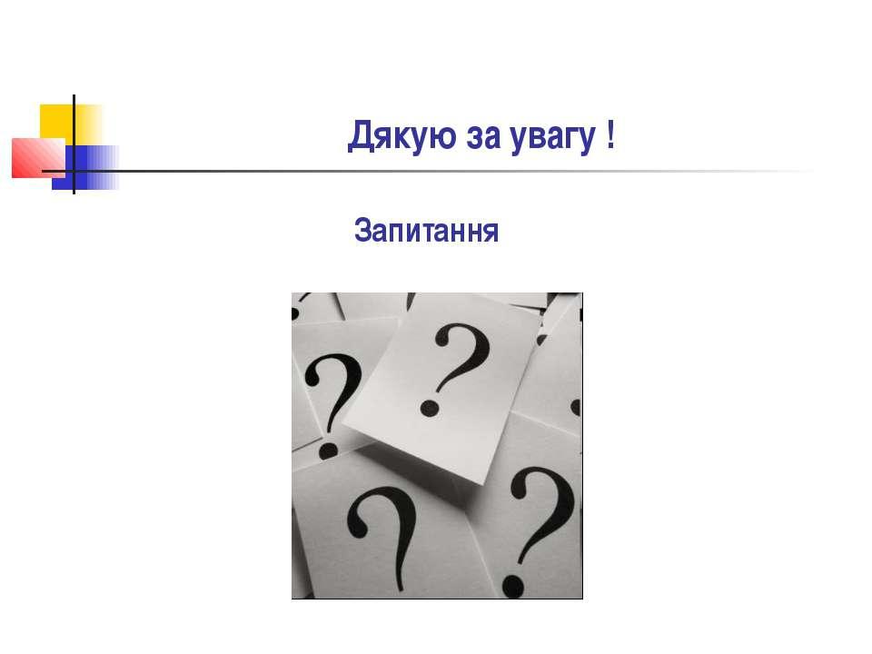 Дякую за увагу ! Запитання