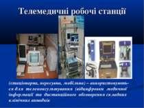 Телемедичні робочі станції (стаціонарна, пересувна, мобільна) – використовуют...
