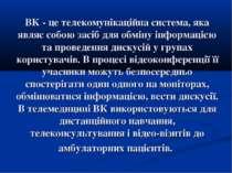 ВК - це телекомунікаційна система, яка являє собою засіб для обміну інформаці...