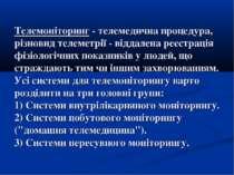 Телемоніторинг - телемедична процедура, різновид телеметрії - віддалена реєст...
