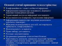 Основні етичні принципи телесестрінства: Конфіденційність і захист особистої ...