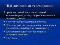 Цілі домашньої телемедцини: профілактичний і постгоспітальний телемоніторингу...