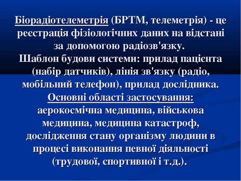 Біорадіотелеметрія (БРТМ, телеметрія) - це реєстрація фізіологічних даних на ...