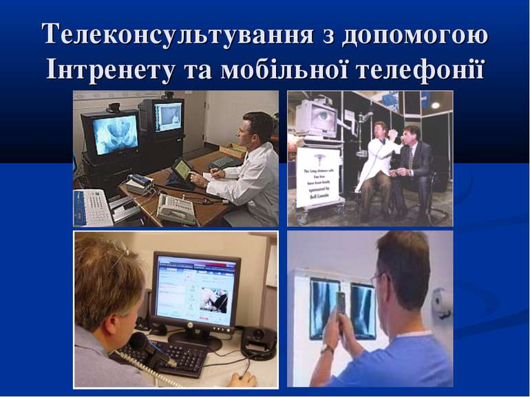 Телеконсультування з допомогою Інтренету та мобільної телефонії