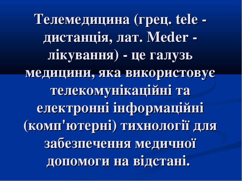 Телемедицина (грец. tele - дистанція, лат. Meder - лікування) - це галузь мед...