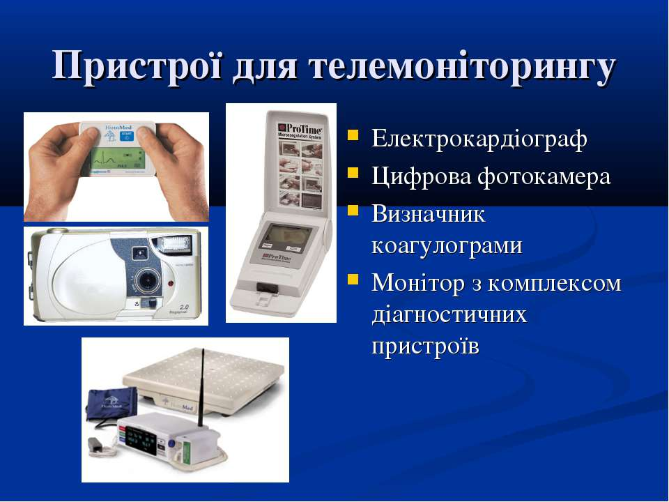 Пристрої для телемоніторингу Електрокардіограф Цифрова фотокамера Визначник к...