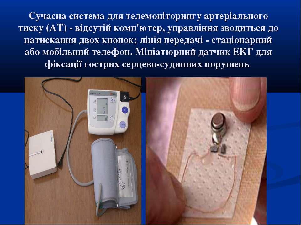 Сучасна система для телемоніторингу артеріального тиску (АТ) - відсутій комп'...