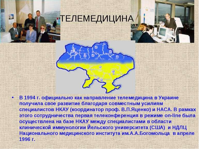 ТЕЛЕМЕДИЦИНА В 1994 г. официально как направление телемедицина в Украине полу...