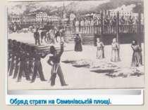 Обряд страти на Семенівській площі.
