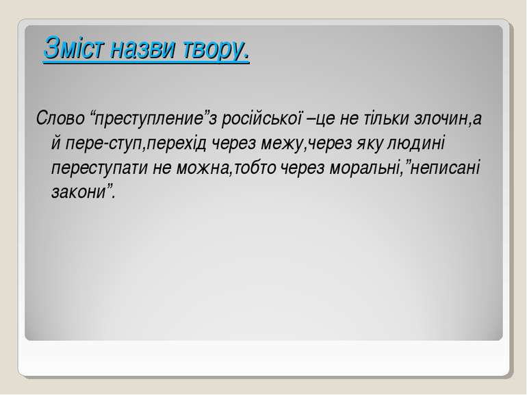 """Зміст назви твору. Слово """"преступление""""з російської –це не тільки злочин,а й ..."""