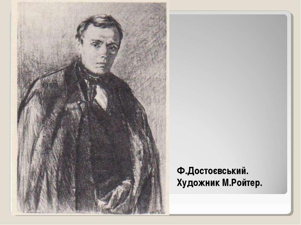 Ф.Достоєвський. Художник М.Ройтер.