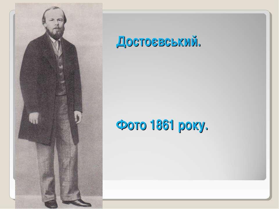 Достоєвський. Фото 1861 року.