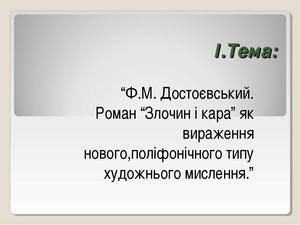 """І.Тема: """"Ф.М. Достоєвський. Роман """"Злочин і кара"""" як вираження нового,поліфон..."""