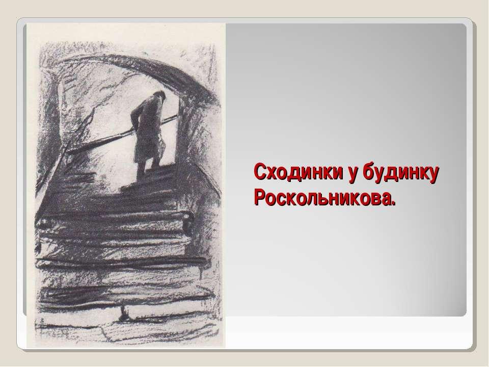 Сходинки у будинку Роскольникова.