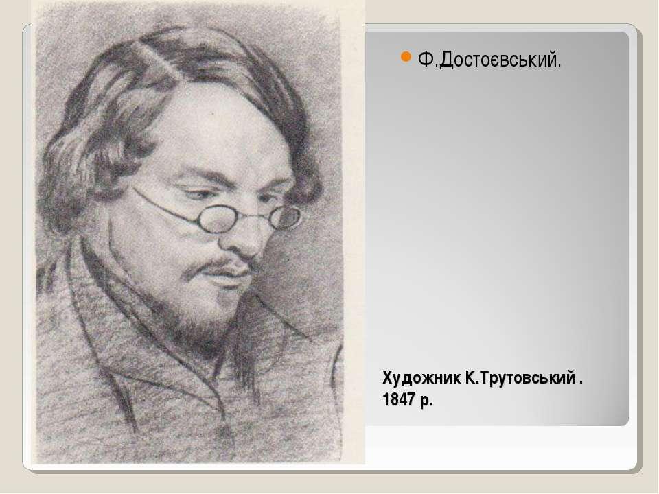 Художник К.Трутовський . 1847 р. Ф.Достоєвський.