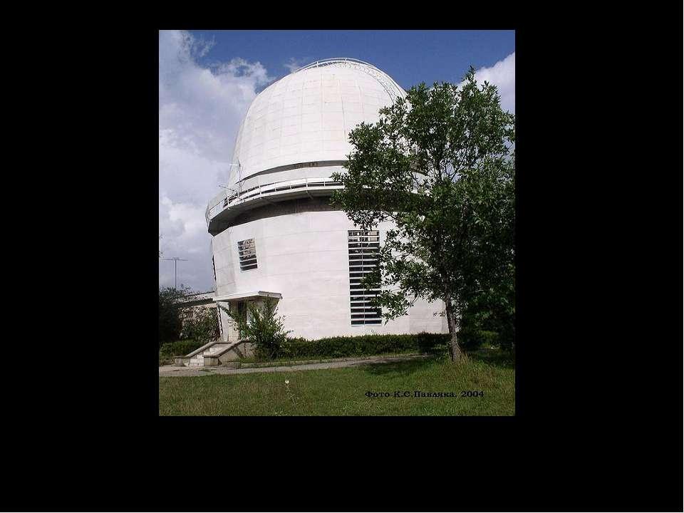 Кримська астрофізична обсерваторія. Телескоп