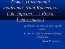 Тема : Поетичний щоденник Ліни Костенко ( за збіркою « Річка Геракліта» ) Я д...