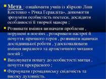 Мета : ознайомити учнів із збіркою Ліни Костенко « Річка Геракліта», допомогт...