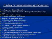 Рядки із поетичного щоденника: « Я виросла у Київській Венеції…» « І що зорю ...