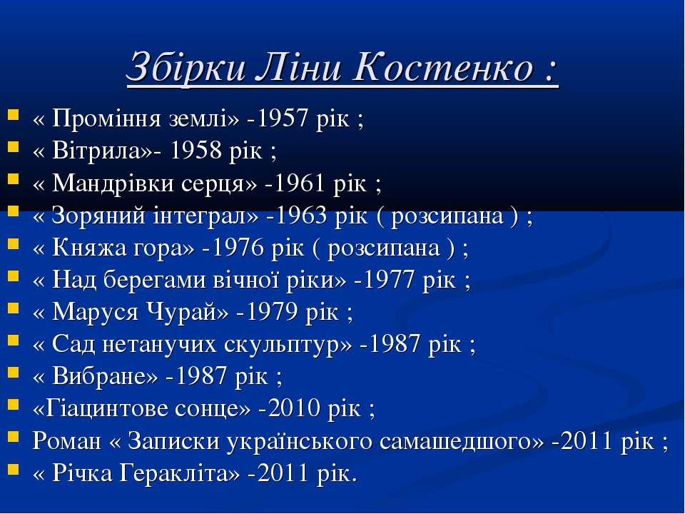 Збірки Ліни Костенко : « Проміння землі» -1957 рік ; « Вітрила»- 1958 рік ; «...