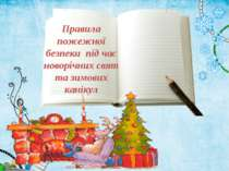 Правила пожежної безпеки під час новорічних свят та зимових канікул