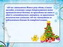 -під час святкування Нового року вдома, в інших закладах, установах суворо д...