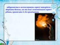 -забороняється застосовувати горючі матеріали; зберігати бензин, газ та інші...