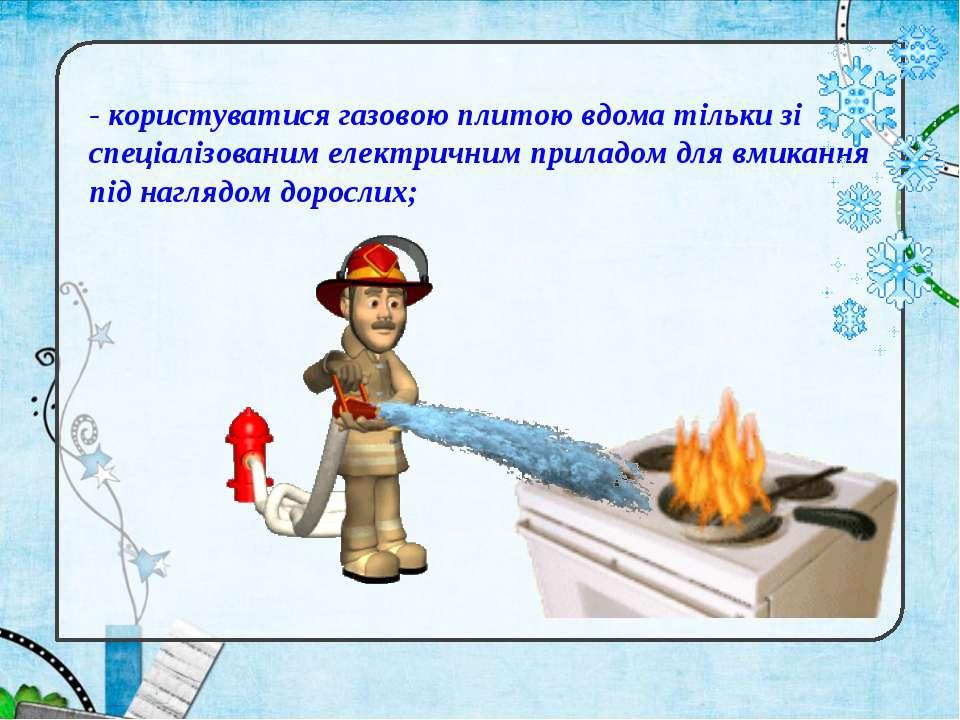 -користуватися газовою плитою вдома тільки зі спеціалізованим електричним пр...